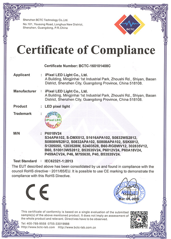 Certification2 - About iPixel - iPixel LED Light Co ,Ltd